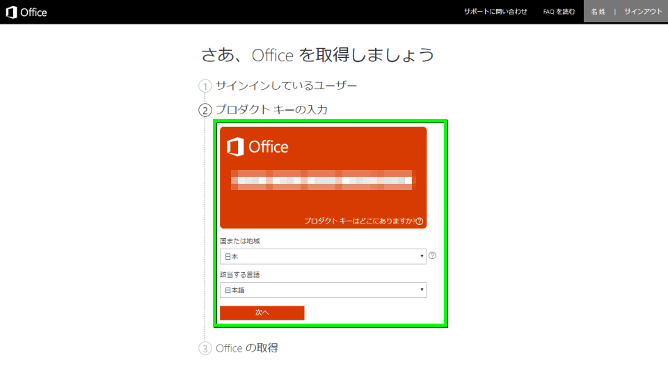 office-2019-how-to-install-02