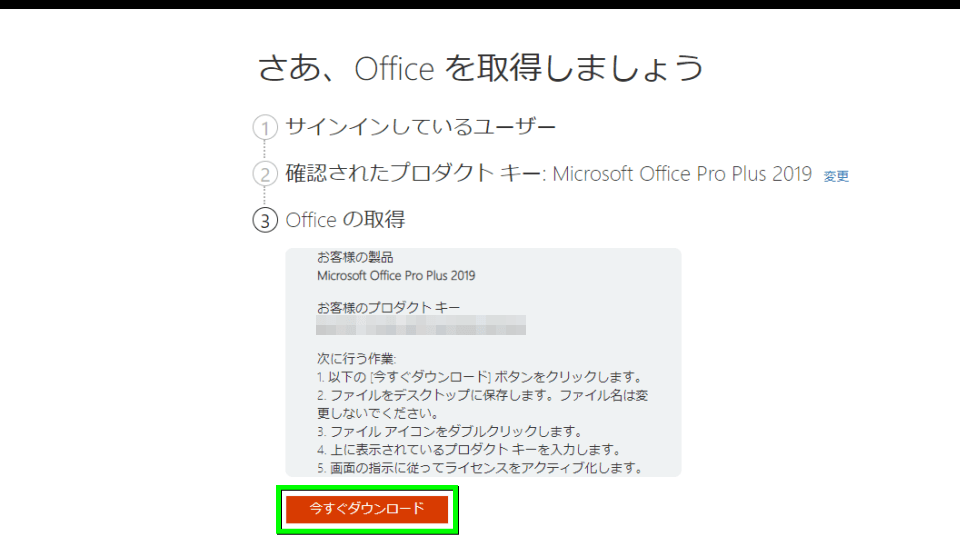 office-2019-how-to-install-04