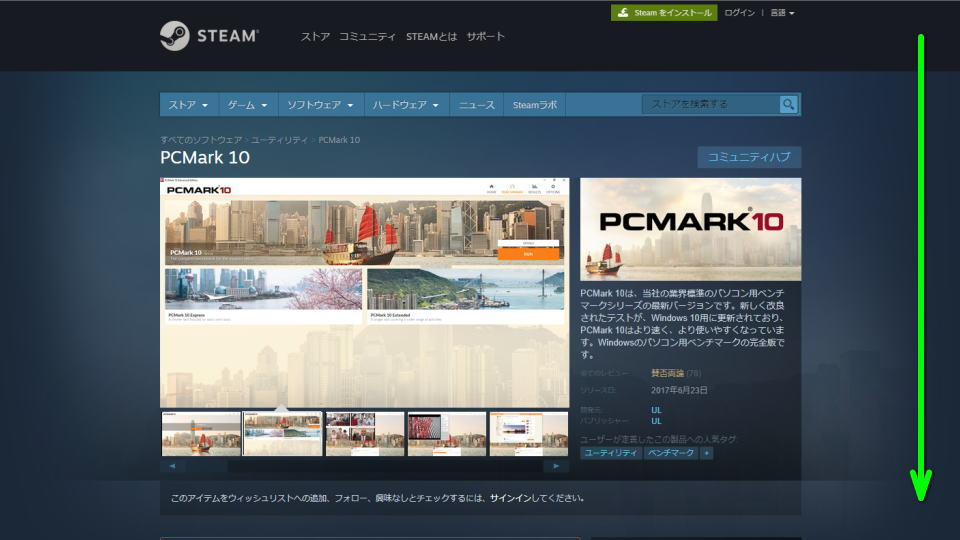 pcmark-10-download-03