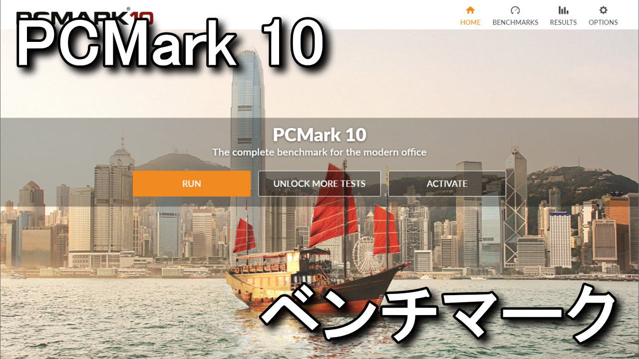 pcmark-10-download-guide