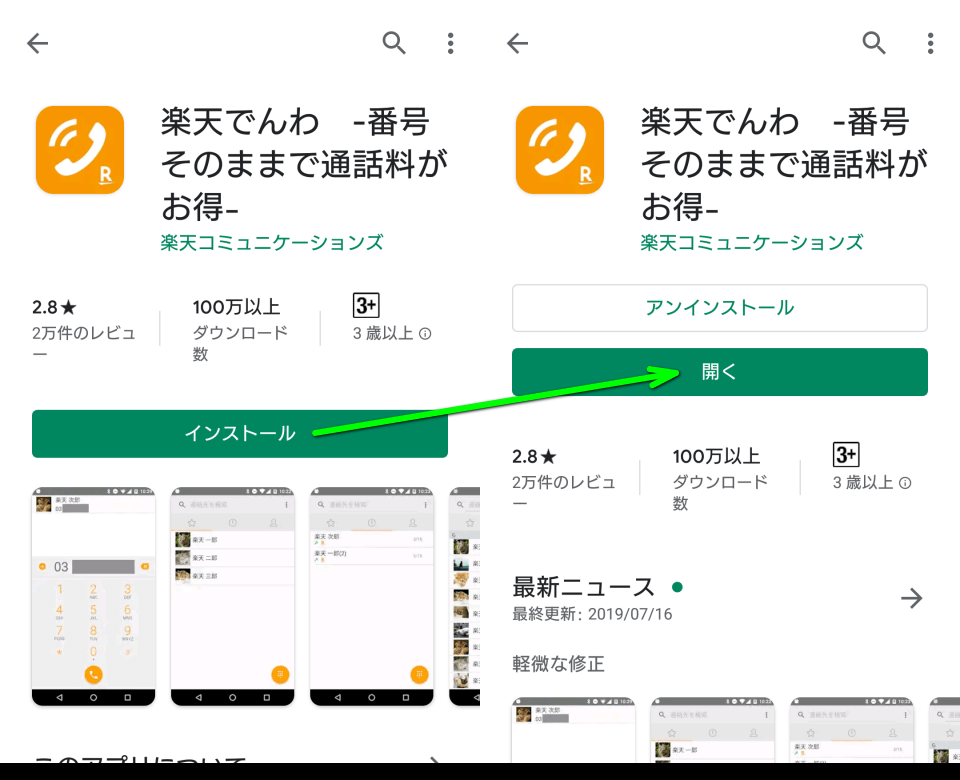 rakuten-denwa-guide-01