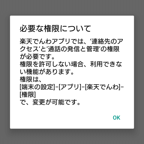 rakuten-denwa-guide-02