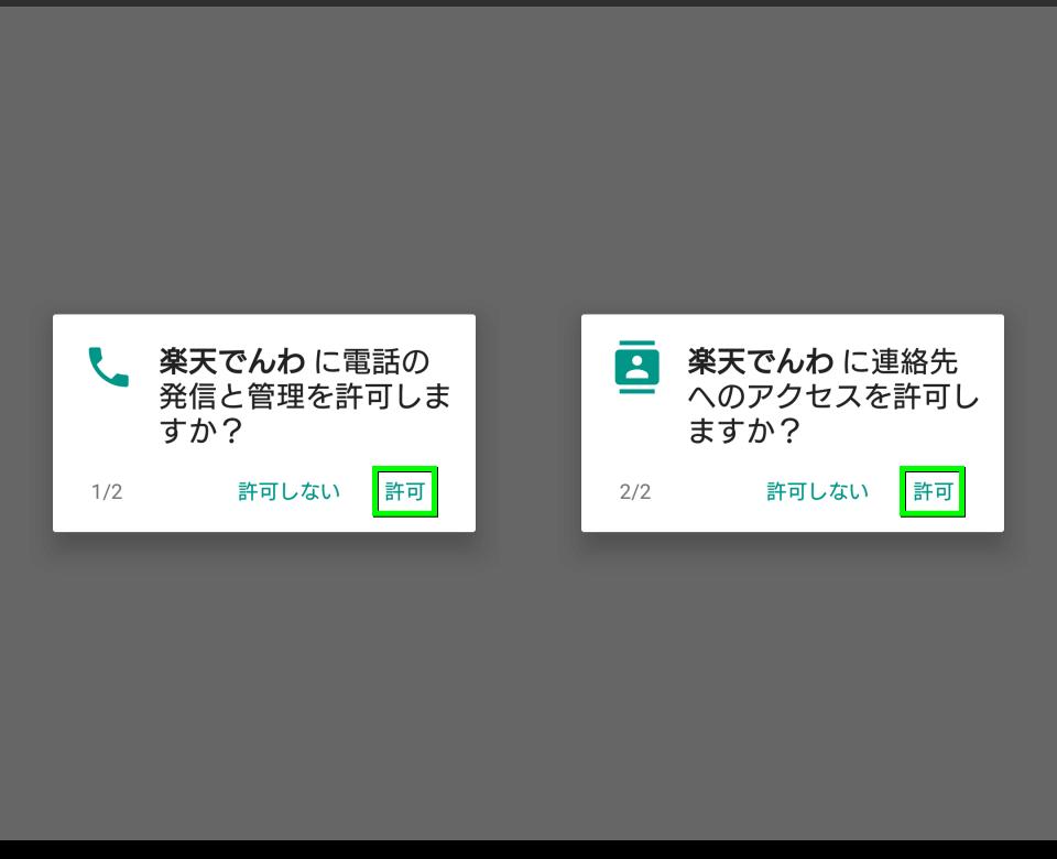 rakuten-denwa-guide-03