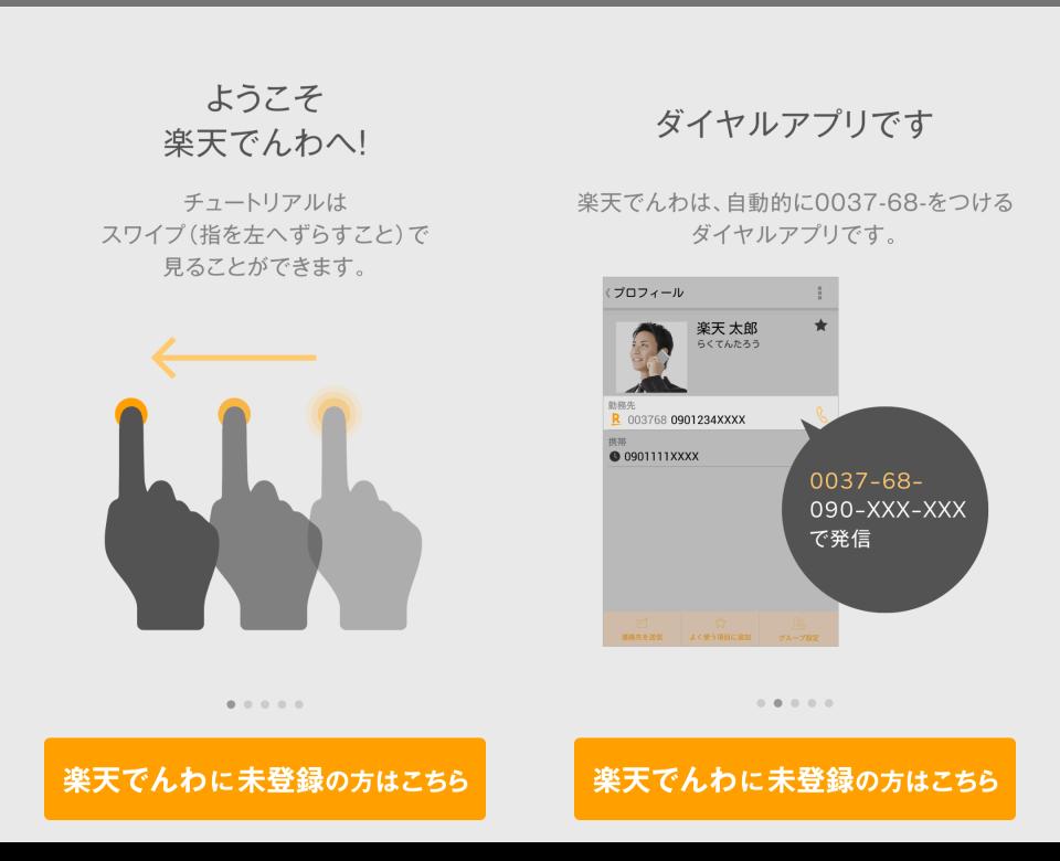 rakuten-denwa-guide-04