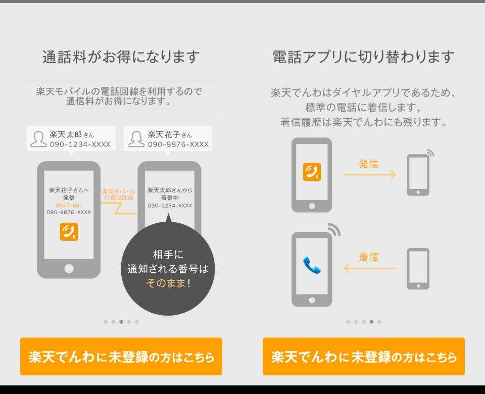 rakuten-denwa-guide-05