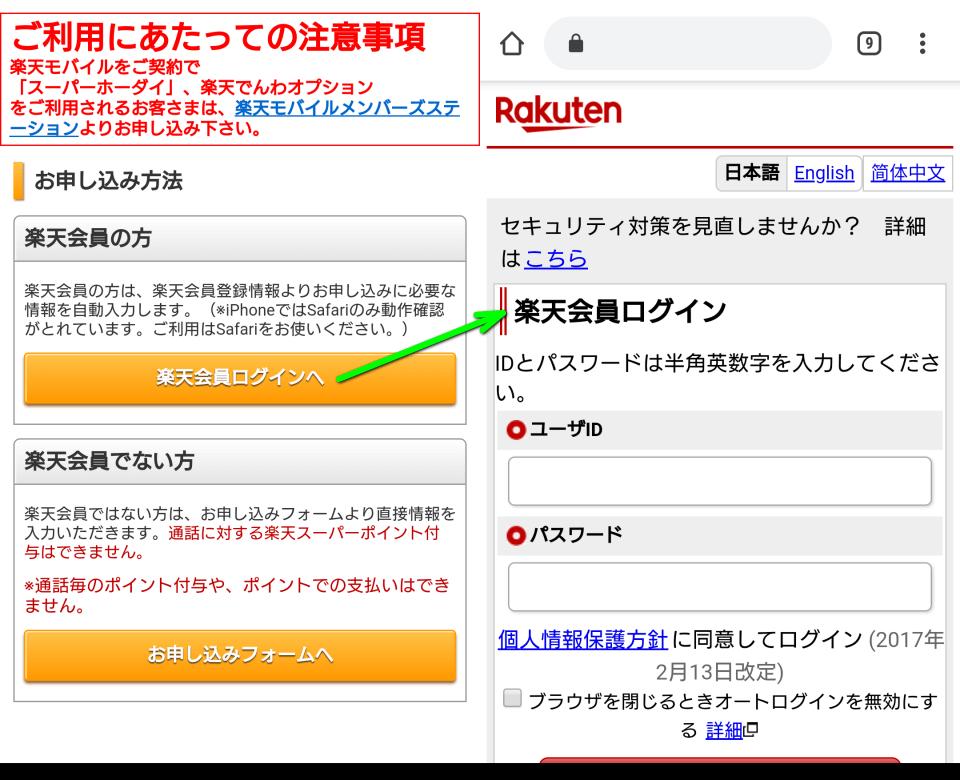 rakuten-denwa-guide-08-1