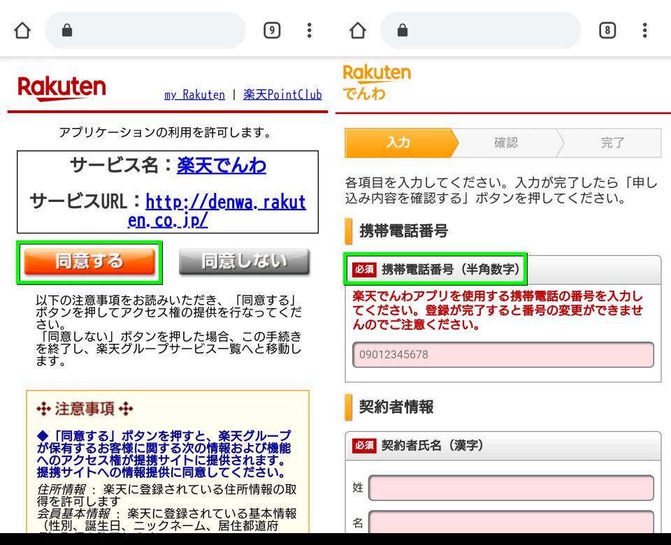 rakuten-denwa-guide-09