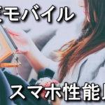 rakuten-mobile-sim-free-sumaho-150x150
