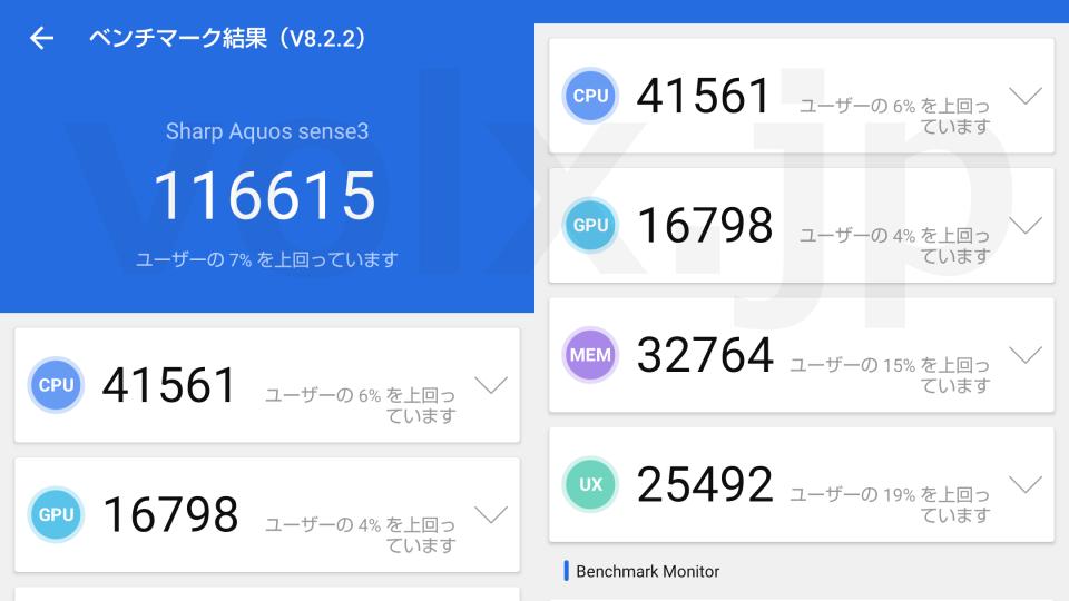 sh-02m-antutu-benchmark-ver8