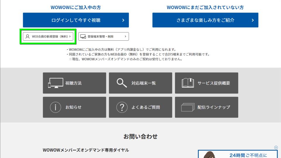 wowow-members-on-demand-01