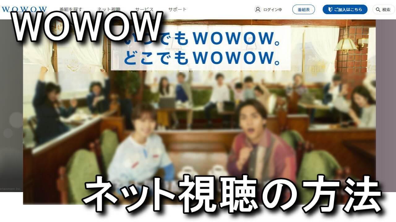 wowow-members-on-demand-1