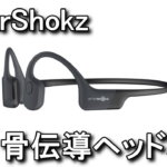 aftershokz-headphone-hikaku-150x150