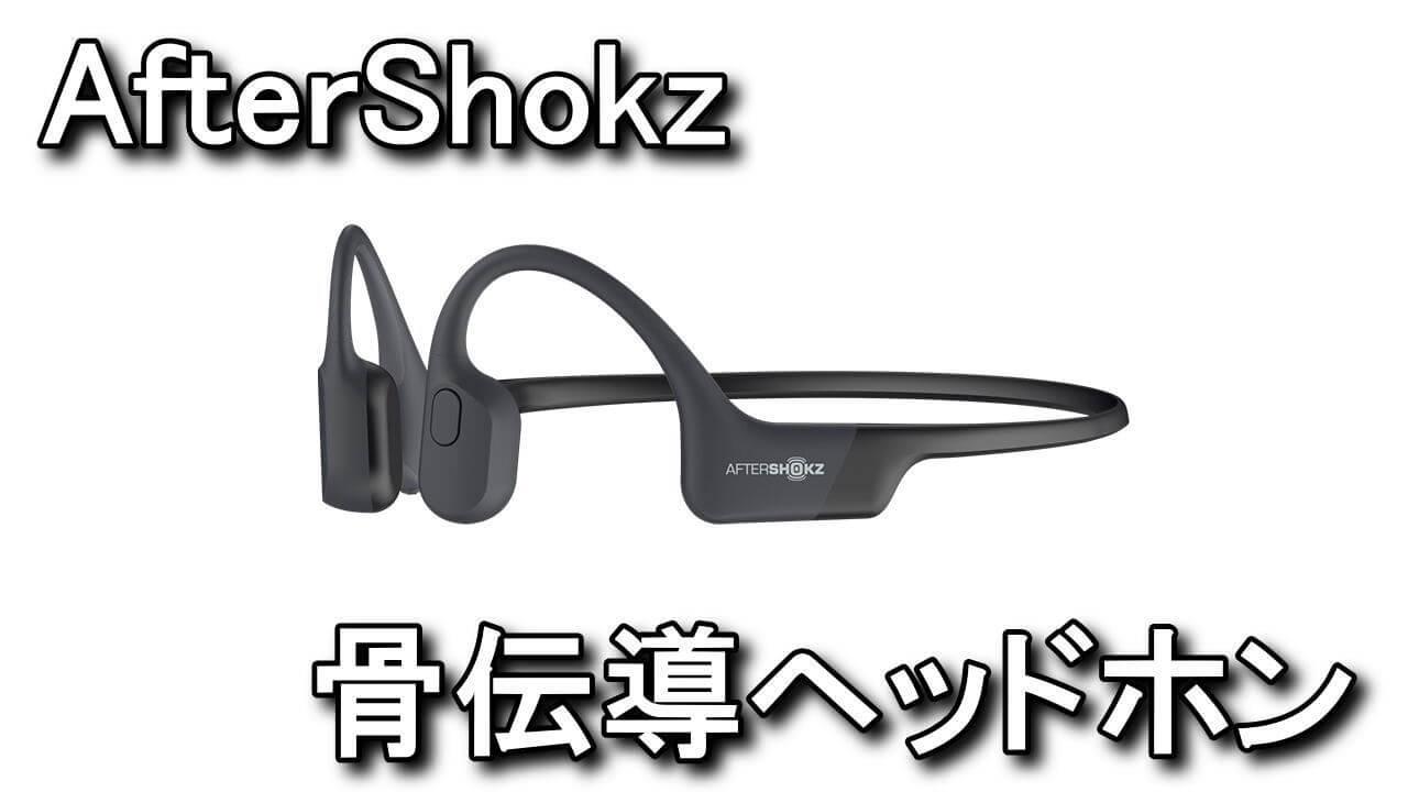 aftershokz-headphone-hikaku