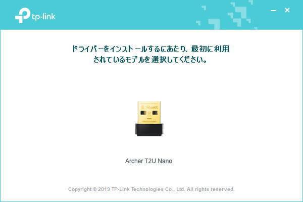 archer-t2u-nano-install-08
