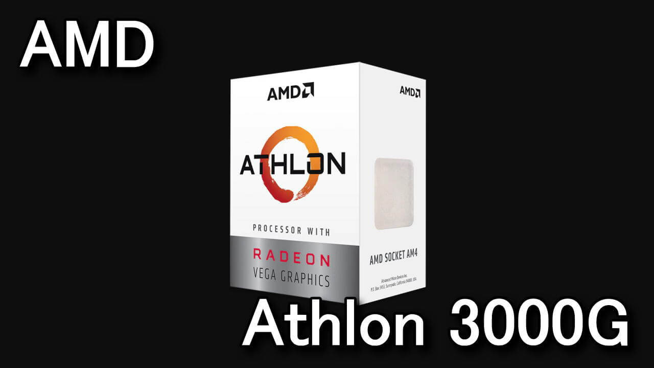 athlon-3000g-spec-hikaku