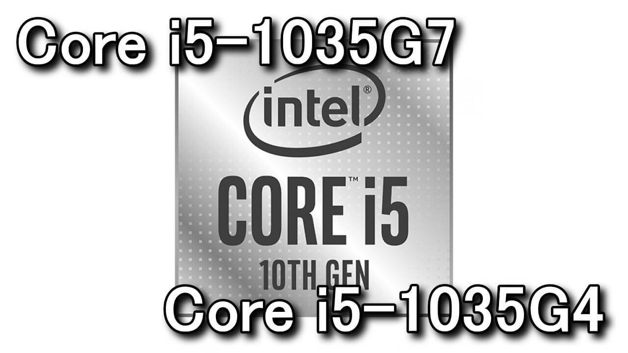 core-i5-1035g7-core-i5-1035g4-hikaku