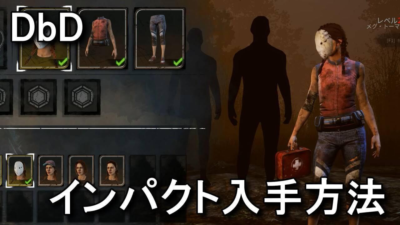 dbd-meg-skin-impact