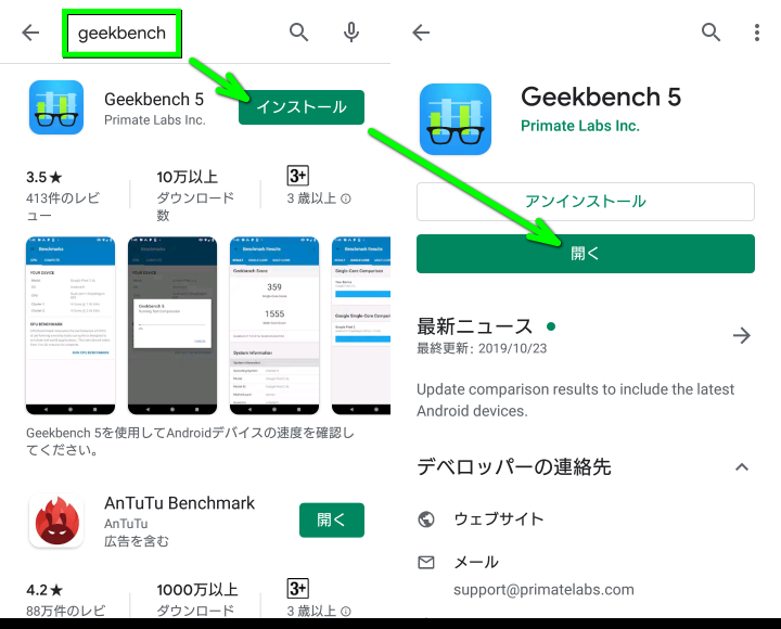 geekbench-5-guide-01-1