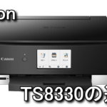 pixus-ts8330-vs-ts8230-150x150