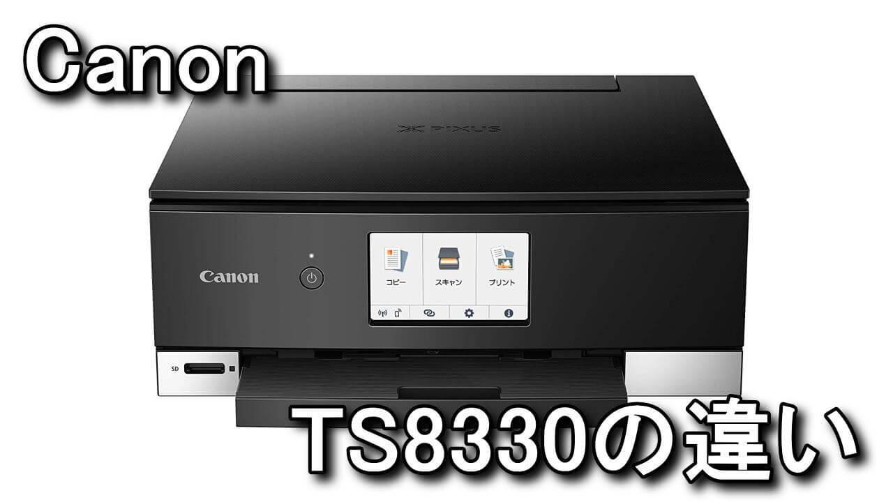pixus-ts8330-vs-ts8230