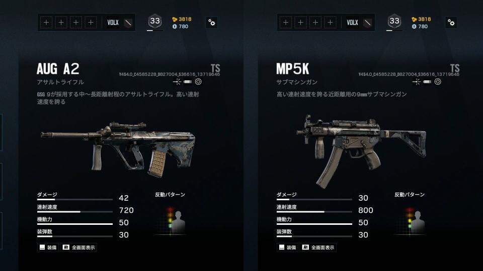 r6s-wamai-weapon