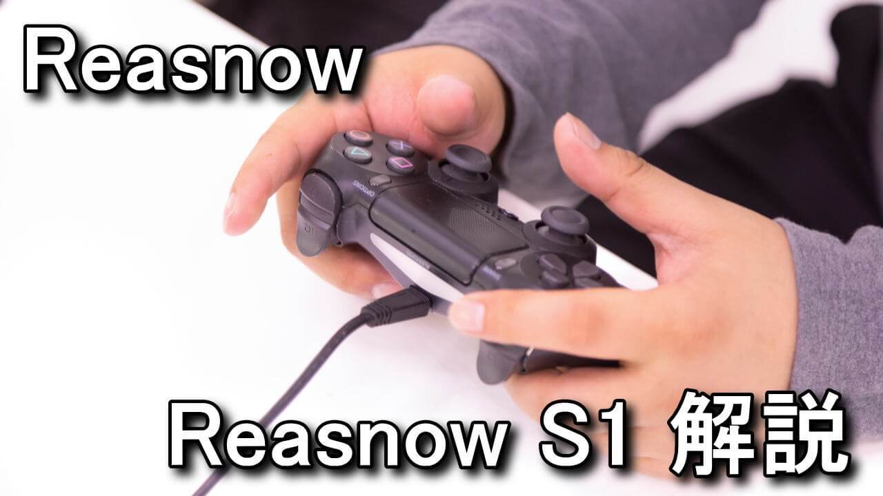 reasnow-s1-ps4-converter-cheat