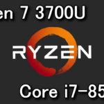 ryzen-7-3700u-core-i7-8565u-hikaku-1-150x150