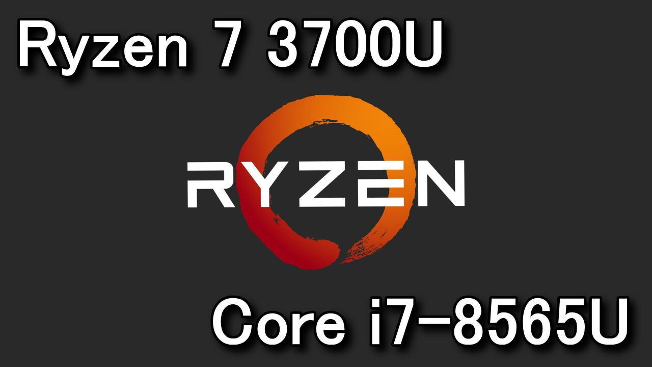 ryzen-7-3700u-core-i7-8565u-hikaku-1