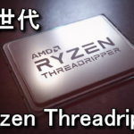 ryzen-threadripper-3970x-hikaku-150x150
