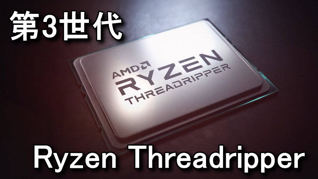ryzen-threadripper-3970x-hikaku
