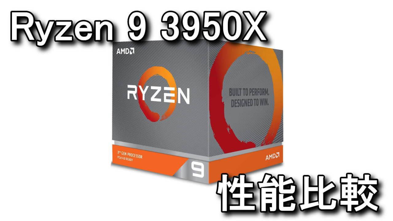 zen2-ryzen-9-3950x-spec
