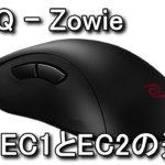 zowie-ec1-ec2-tigai-150x150