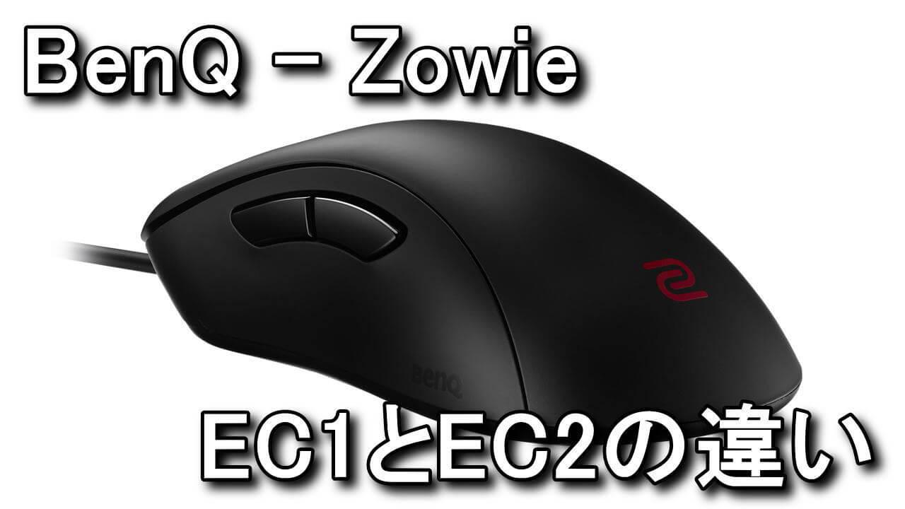 zowie-ec1-ec2-tigai