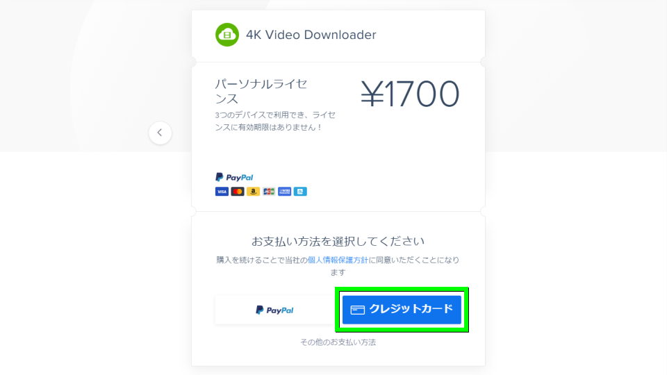 4k-video-downloader-buy-licence-key-2