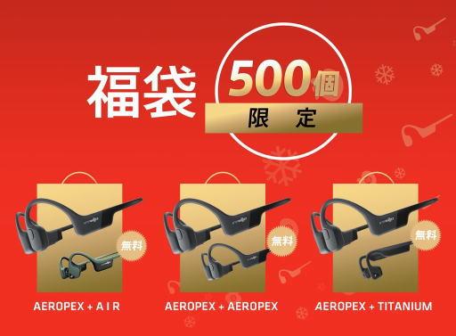 aftershokz-aeropex-lucky-bag
