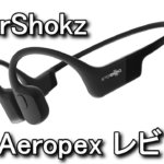 aftershokz-aeropex-review-150x150