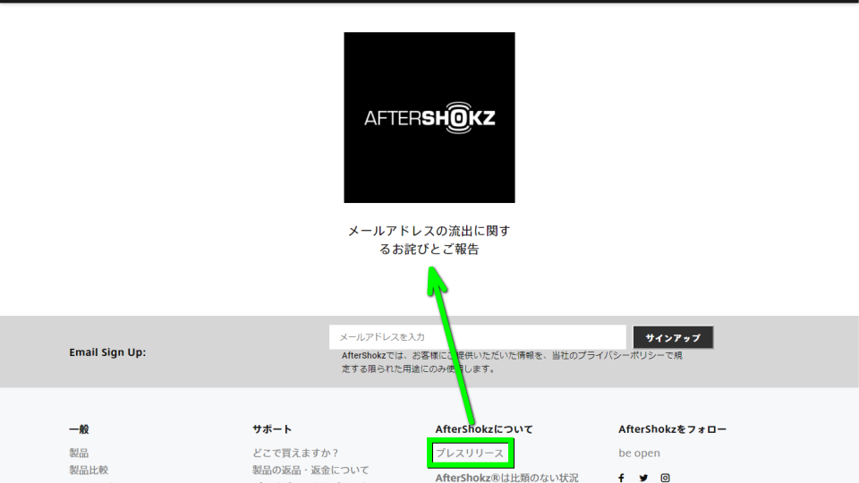 aftershokz-apology-1