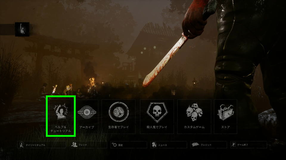 dbd-beginner-guide-tutorial-1