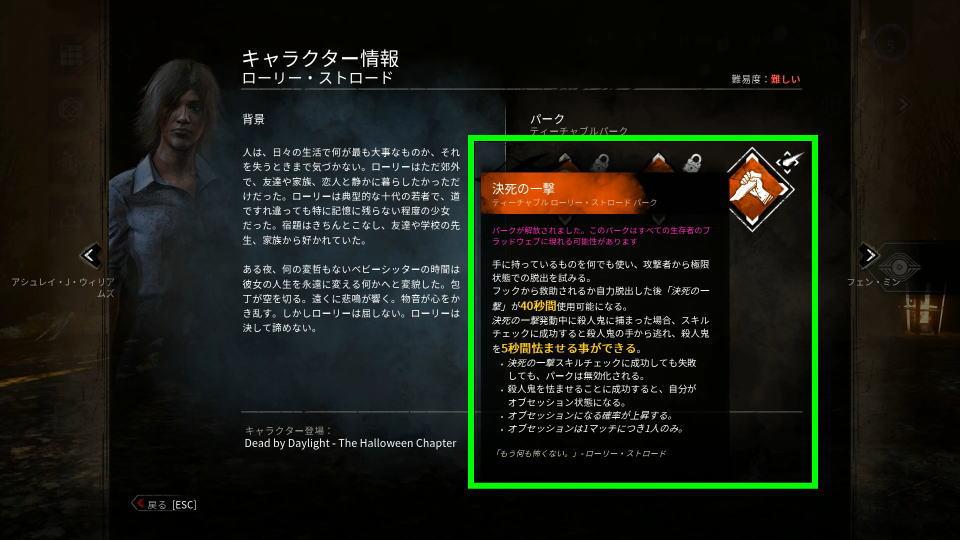 dbd-decisive-strike-info