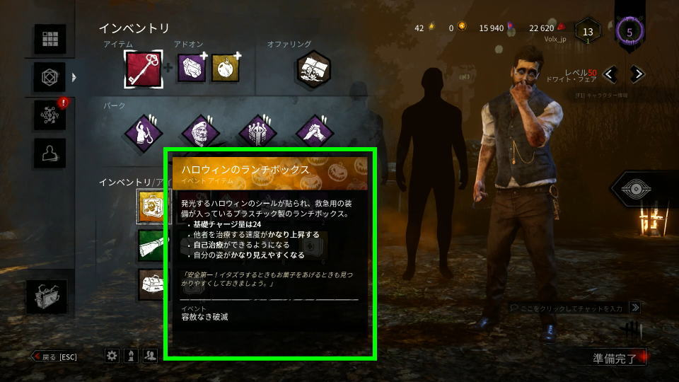 dbd-item-spec-hikaku-event-item