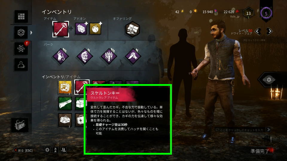 dbd-item-spec-hikaku-key