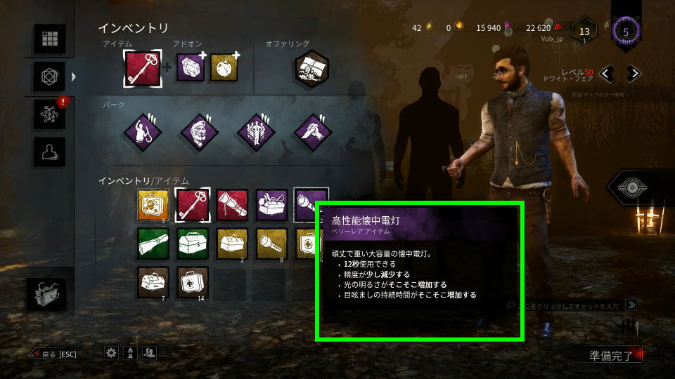 dbd-item-spec-hikaku-light