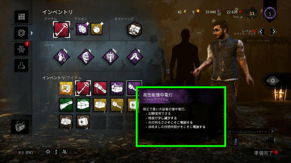 dbd-item-spec-hikaku-light
