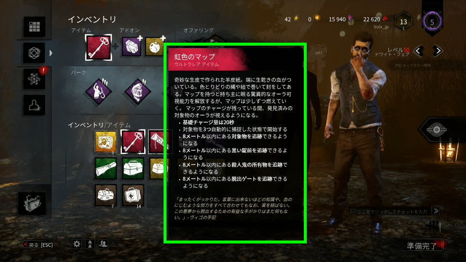 dbd-item-spec-hikaku-map