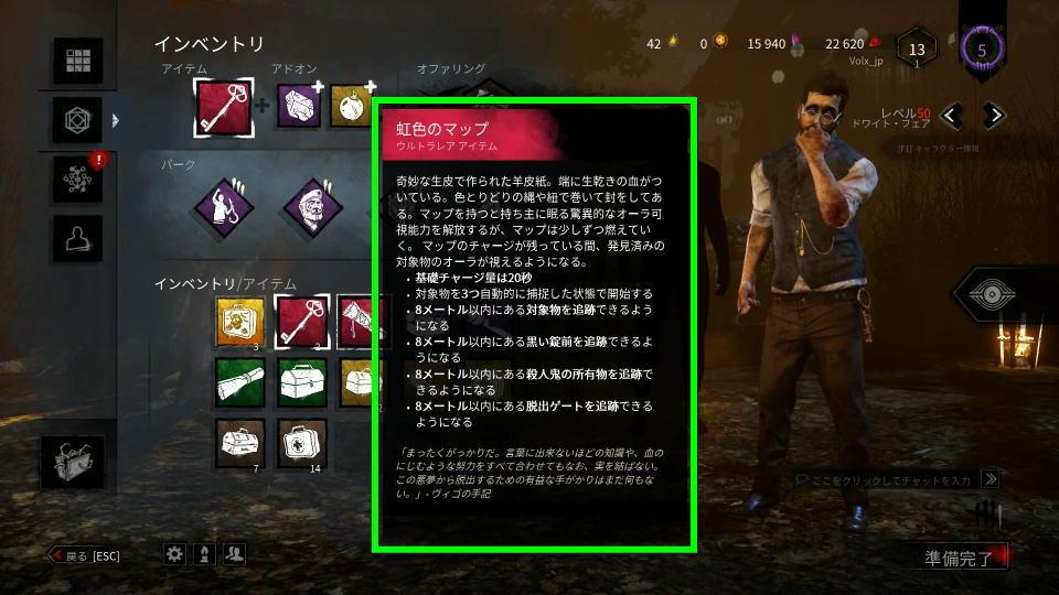 dbd-item-spec-hikaku-map