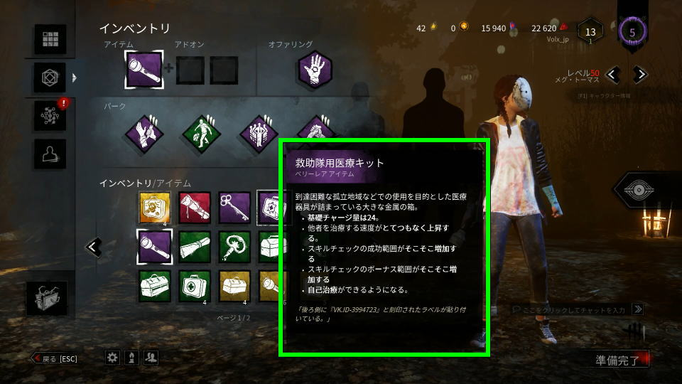 dbd-item-spec-hikaku-medic-kit
