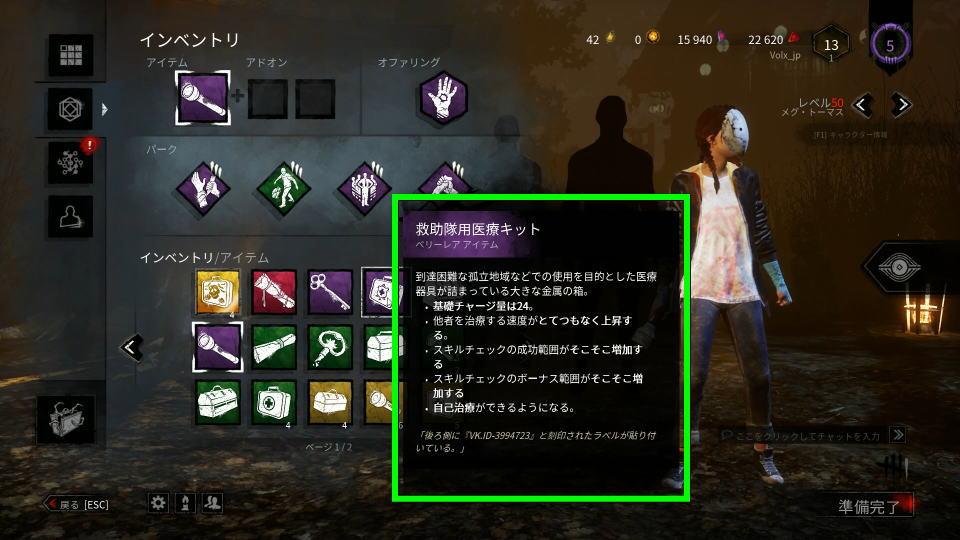 dbd-item-spec-hikaku-medic-kit
