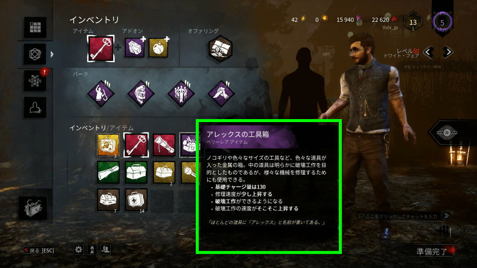 dbd-item-spec-hikaku-tool-box