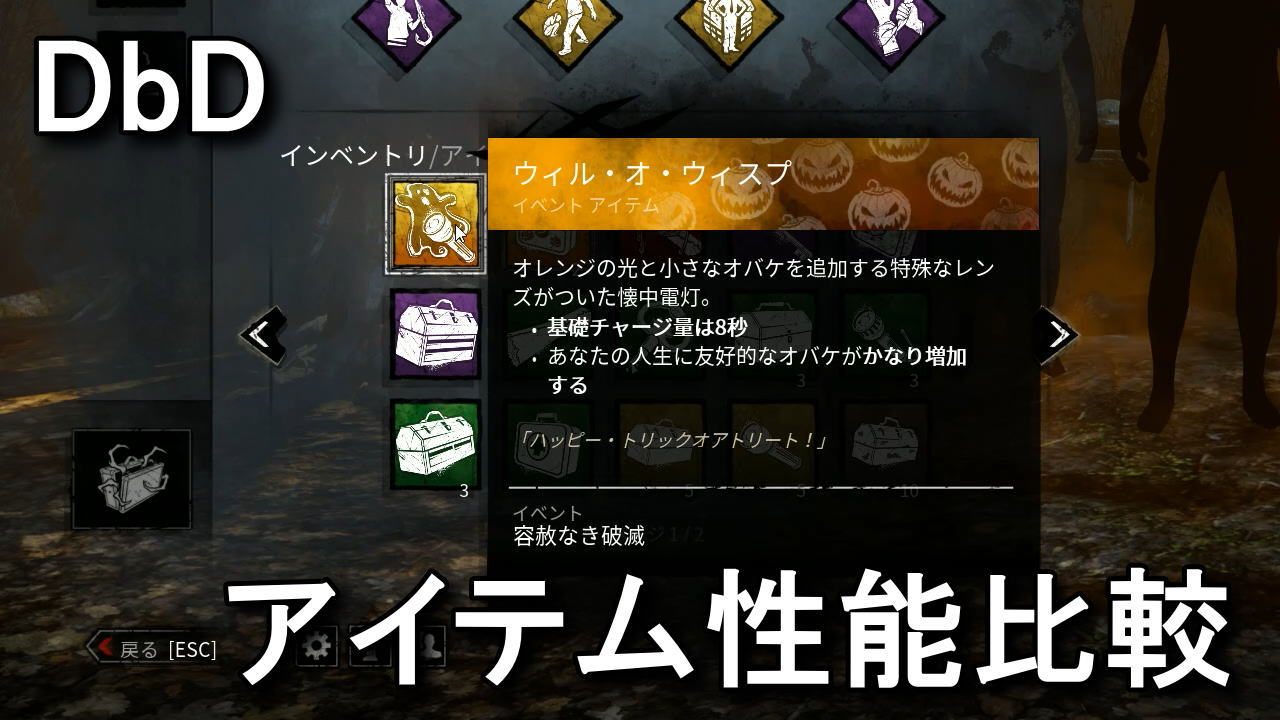 dbd-item-spec-hikaku