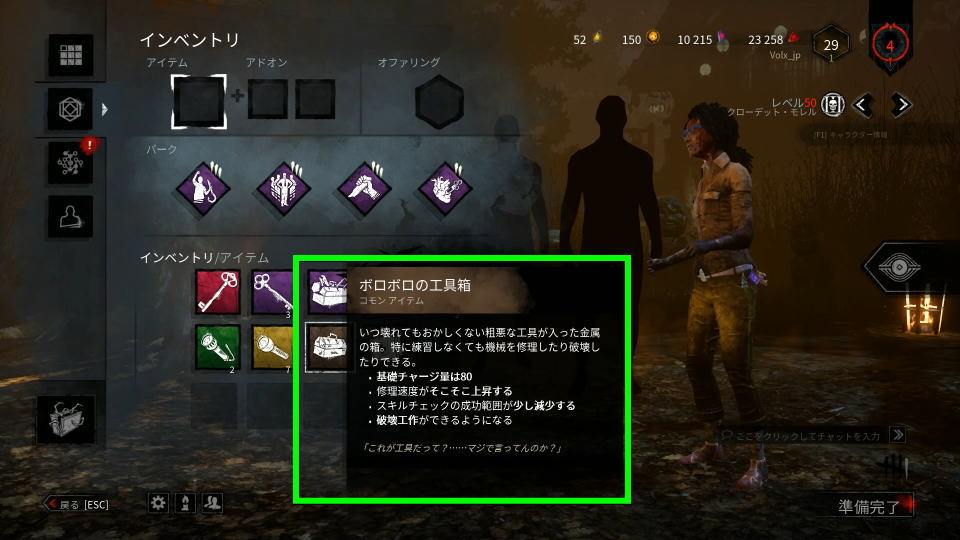 dbd-item-tool-box-info